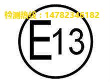 E-Mark测试发证(E13/E11/E9)