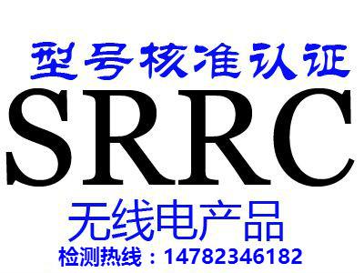 无线产品型号核准SRRC
