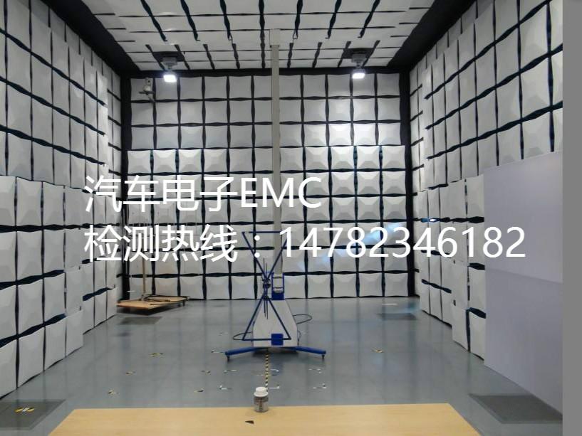 汽车电子EMC电磁兼容测试