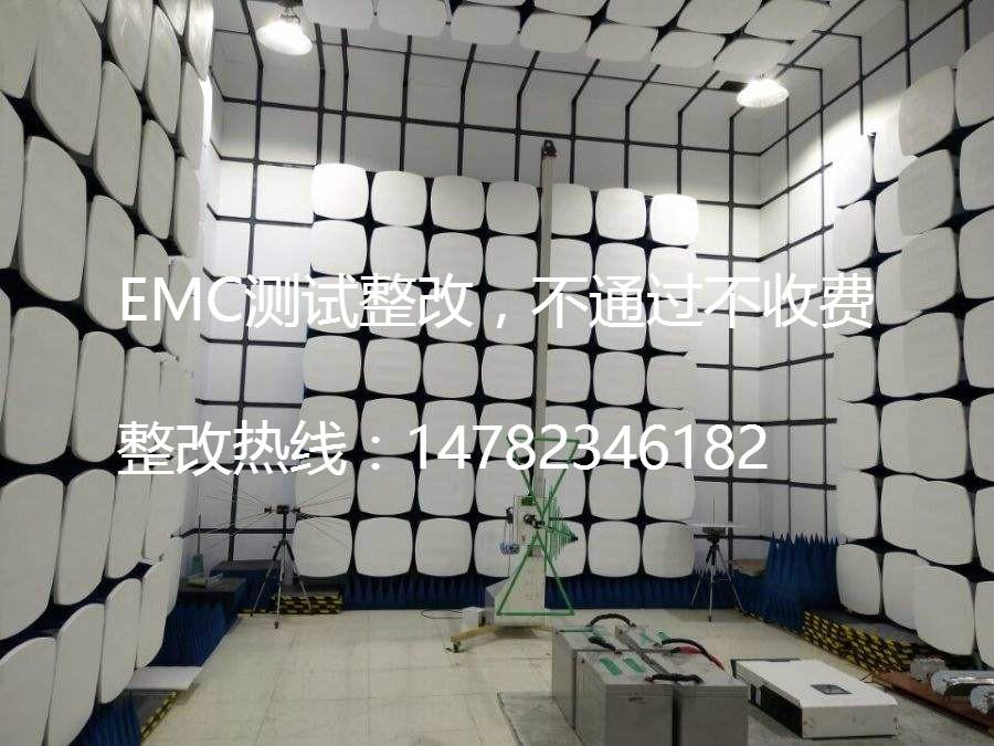 EMC项目整改,包通过