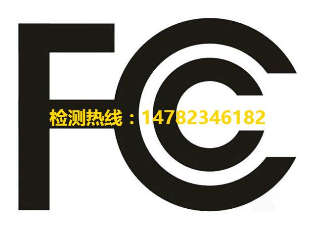 FCC测试认证